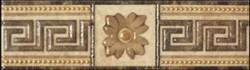Бордюр 7*25 Cen. Alhambra Marron